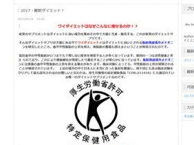 ワイダイエット(IWAIダイエットサプリ)の口コミ・評価・レビュー