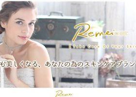 リメイ(Remei)の口コミ・評価・レビュー