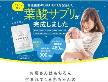 ノコア葉酸+DHA+EPA(NOCOR)の口コミ・評価・レビュー