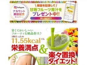おいし~い甘熟フルーツ青汁の口コミ・評価・レビュー
