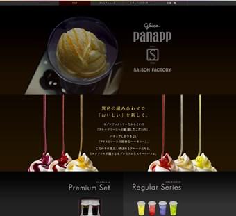 グリコ パナップ × SAISON FACTORYの口コミ・評価・レビュー
