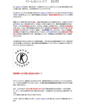 ローレルシェイプ(IWAIダイエットサプリ)の口コミ・評価・レビュー