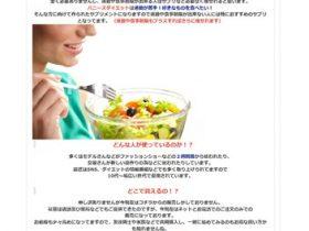 ハニーズダイエット(IWAIダイエットサプリ)の口コミ・評価・レビュー