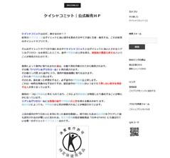 ケイシャコミット(マルチカットPROプラス)の口コミ・評価・レビュー