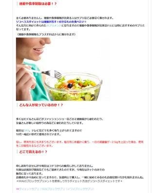 ソコヘラスダイエット(IWAIダイエットサプリ)の口コミ・評価・レビュー