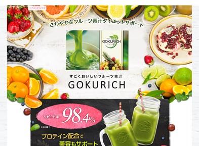 ゴクリッチ(GOKURICH)の口コミ・評価・レビュー