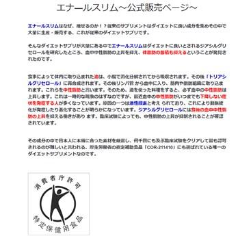 エナールスリム(IWAIダイエットサプリ)の口コミ・評価・レビュー