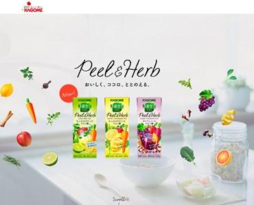 野菜生活 ピール&ハーブ( Peel&Herb)の口コミ・評価・レビュー