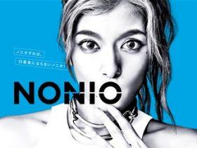 口臭科学から生まれたノニオ(NONIO)