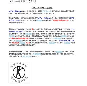 レクレールスリム(IWAIダイエットサプリ)の口コミ・評価・レビュー