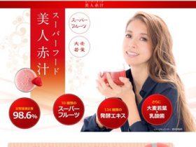 美人赤汁の口コミ・評価・レビュー