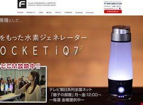 水素ボトルポケット(POCKET IQ7)の口コミ・評価・レビュー