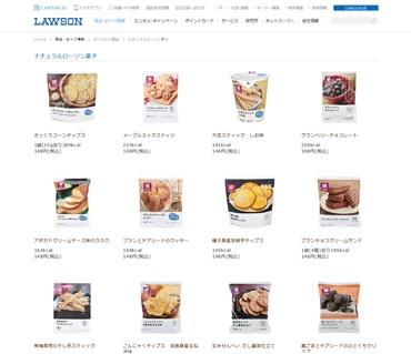 ナチュラルローソン菓子の口コミ・評価・レビュー