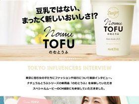 のむとうふ(nomu TOFU)の口コミ・評価・レビュー