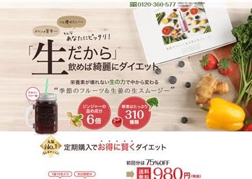 季節のフルーツ&生姜の生スムージーの口コミ・評価・レビュー